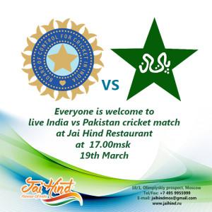 крикет 19 марта на сайт